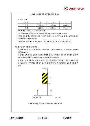 iP품질규격서_전주안전표지판_IPS032 11 00_페이지_3.jpg