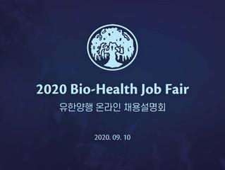 2020 바이오헬스 취업박람회 _ 유한양행편