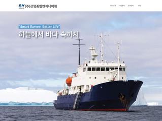 선영종합엔지니어링 웹사이트