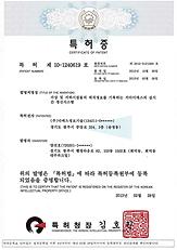 특허증3.png