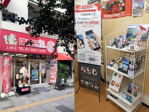 はんこ屋21上野店新規オープン