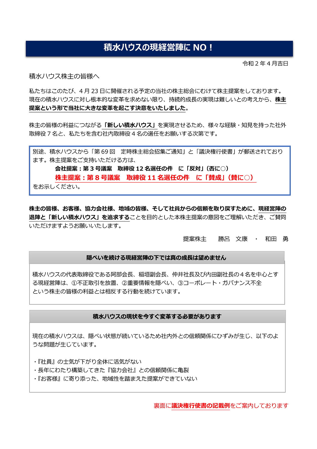 Voting Instructions (J)_2020_04_09-1.jpg