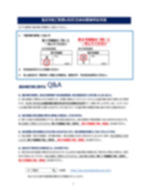 Voting Instructions (J)_2020_04_07-2.jpg
