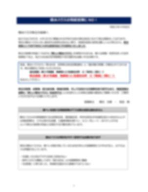 Voting Instructions (J)_2020_04_07-1.jpg