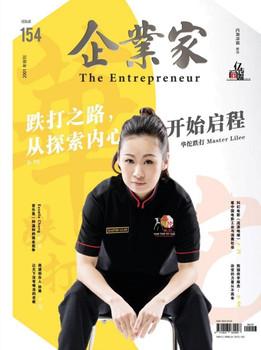 Entrepeuner Cover_edited.jpg