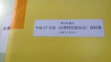 平成27年度 決算特別委員会 終了!!