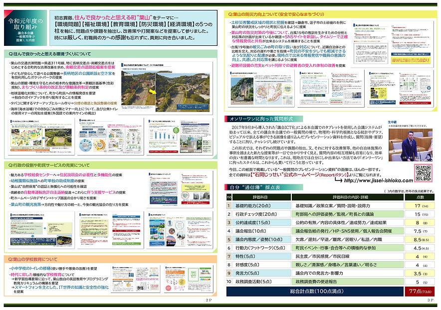 葉山TIMES4_naka_200323_final.jpg