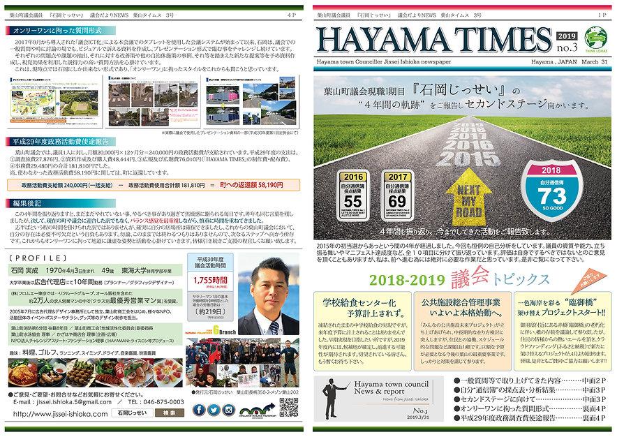葉山TIMES 3号_B3omote_final_OL.jpg