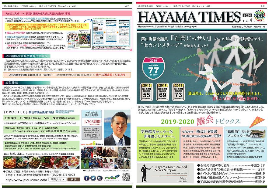葉山TIMES4_omote_200323_final.jpg