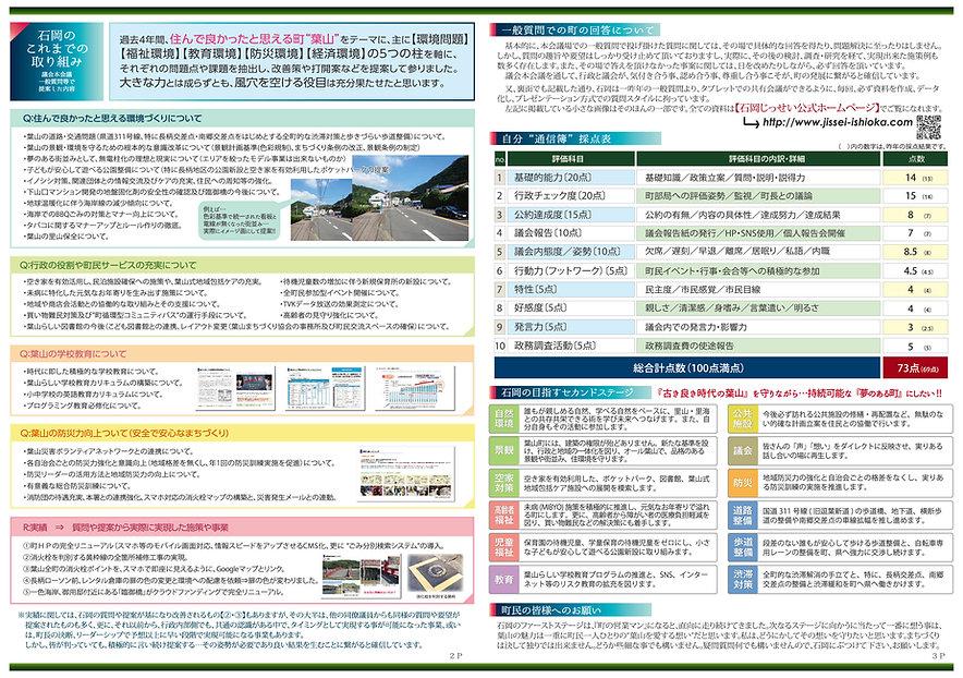 葉山TIMES 3号_B3naka_final_OL.jpg