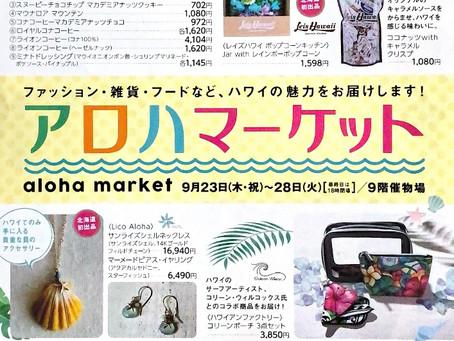 さっぽろ東急百貨店アロハマーケットを開催します。