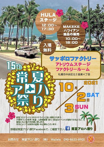 2021常夏アロハ祭りNEW.jpg