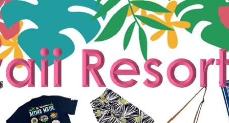 帯広藤丸デパートにてHAWAIIANリゾートフェアを開催いたします。ウクレレピクニック・ミニフラステージも予定