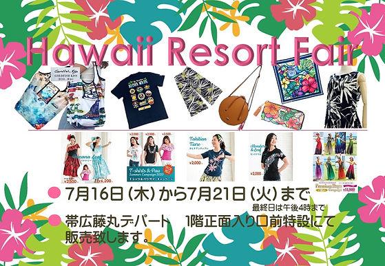 DM用フェア藤丸ハワイリゾート.jpg