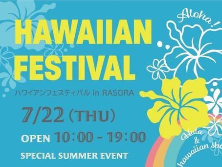 ハワイアンフェスティバルINラソラを開催致します。