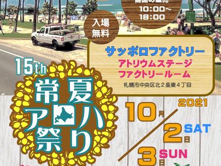第15回常夏アロハ祭りがさっぽろファクトリーにて開催されます。10月2日土曜日~3日日曜日 10時~18時まで