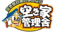 空き家管理 埼玉 はじまりました!