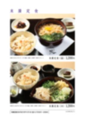 20190929浹 昼メニュー 日本語版-03.jpg
