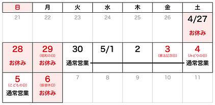 浹GWカレンダー-01.jpg