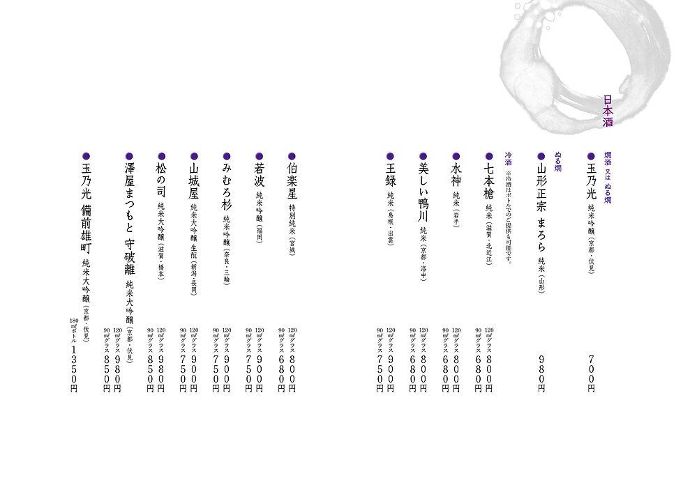 20190929浹 夜メニュー 日本語版-18.jpg