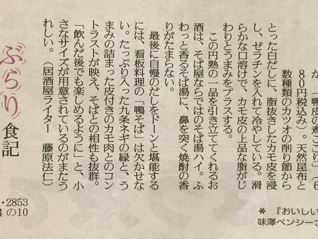 読売新聞夕刊に掲載されました