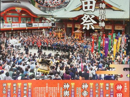 神田祭はじまります!