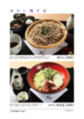 20190929浹 昼メニュー 日本語版-02.jpg