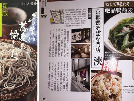 「おいしい蕎麦の店(首都圏版)」に掲載されました