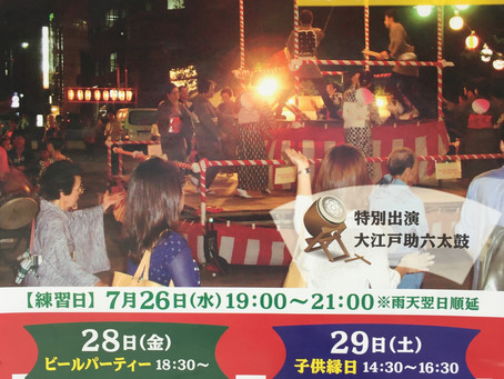 堀留公園納涼盆踊り大会