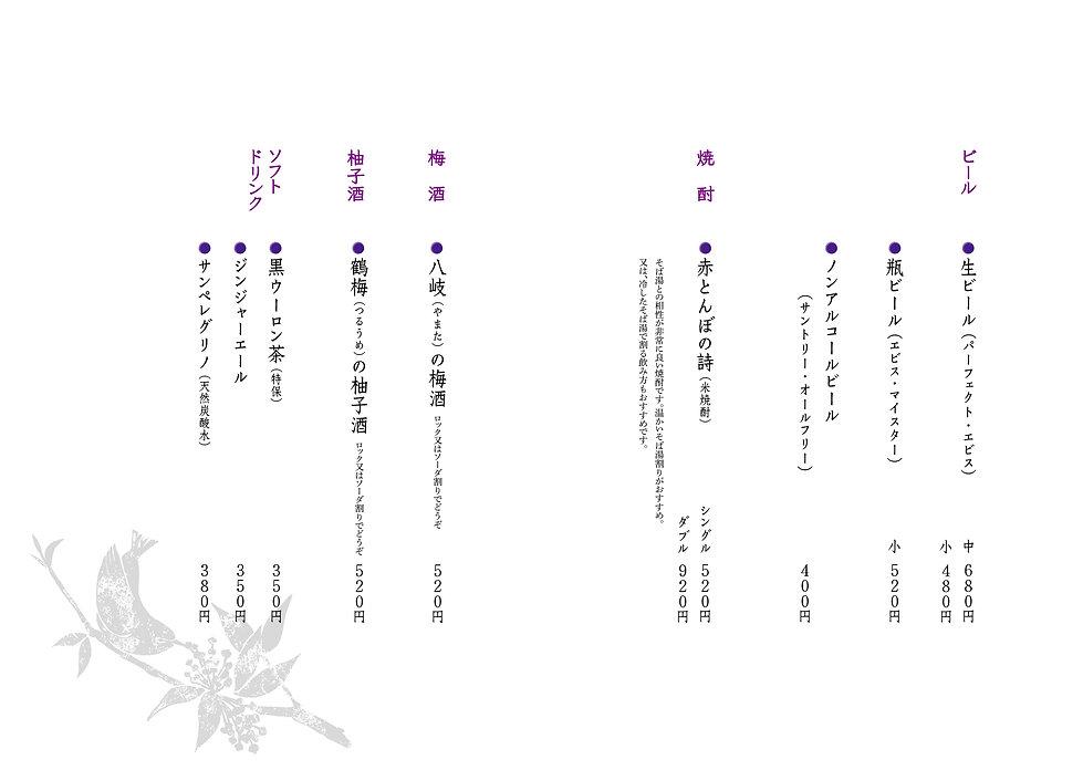 20190929浹 夜メニュー 日本語版-19.jpg