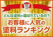 bn_side_ranking.jpg