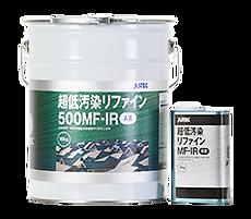 超低汚染リファイン500MF-IR(無機配合フッ素).png