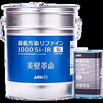 超低汚染リファイン1000Si-IR.png