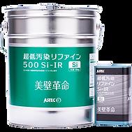 超低汚染リファイン500Si-IR(無機配合シリコン).png