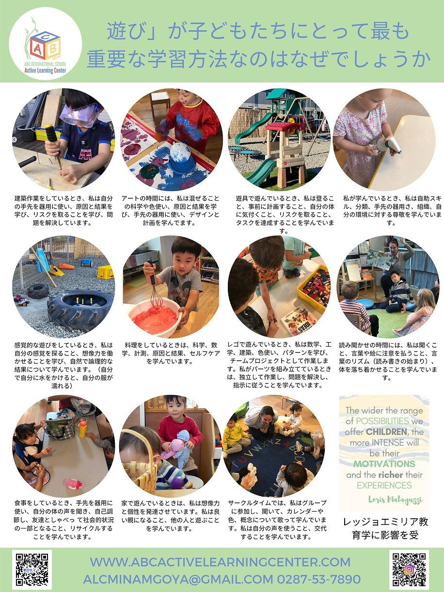 PLAY遊び」が子どもたちにとって最も重要な学習方法なのはなぜでしょう