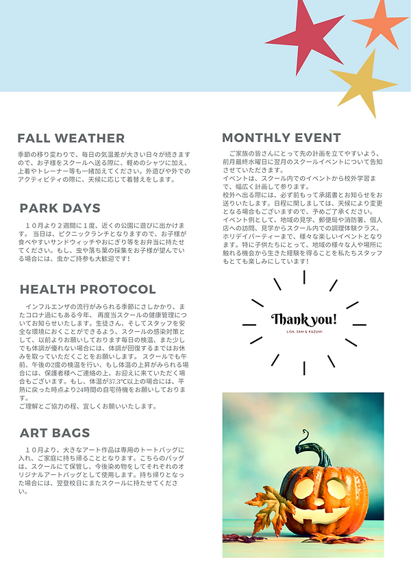 ALC Fall Newsletter (Japanese).png