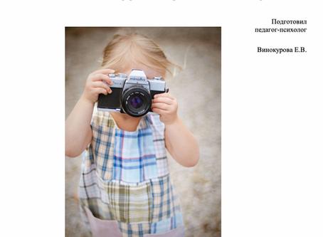 ЦИКЛ ЗАНЯТИЙ  «Использование фотографии в развитии и коррекции эмоционально-поведенческой сфере дете