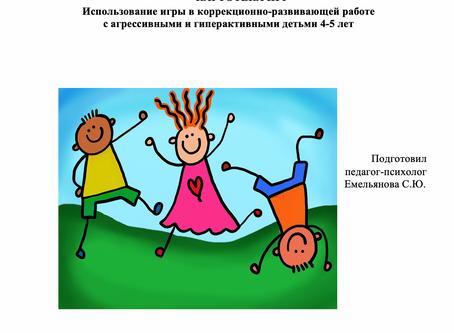 Использование игры в коррекционно-развивающей работе  с агрессивными и гиперактивными детьми 4-5 лет