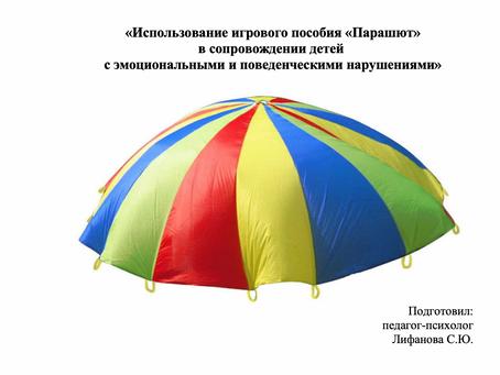 Использование игрового пособия «Парашют»  в сопровождении детей  с эмоциональными и поведенческими н