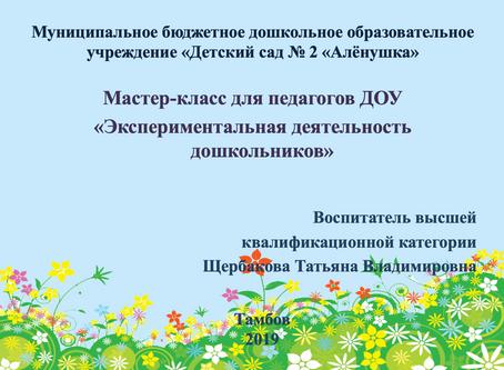 Мастер-класс для педагогов ДОУ «Экспериментальная деятельность дошкольников».