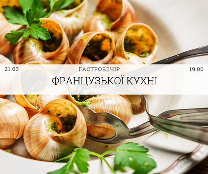 Французька кухня.png