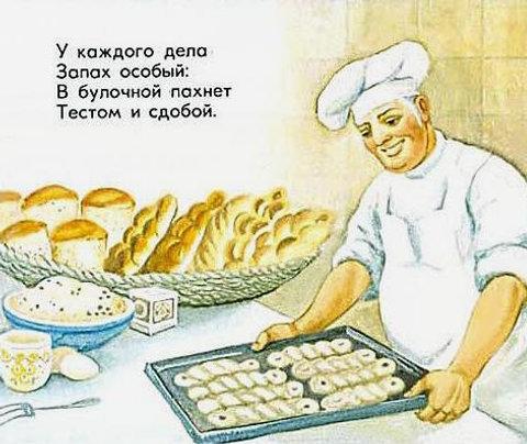 Один день в пекарне