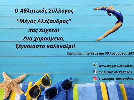 Καλό Καλοκαίρι ...