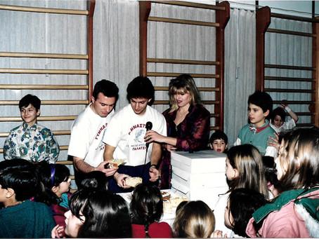 Κοπή Πίτας 1993
