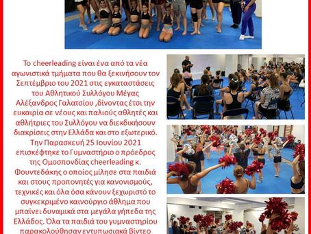 Νέα Αγωνιστικά Τμήματα Cheerleading