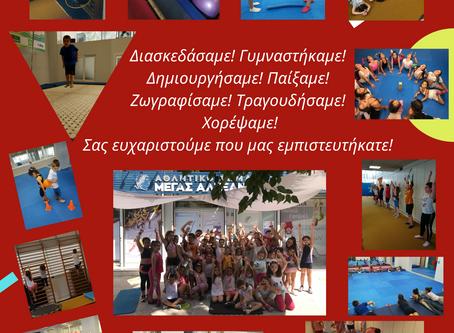2η εβδομάδα του Gymnastics Summer camp
