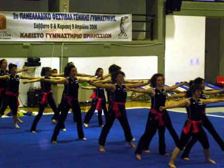 2ο πανελλήνιο φεστιβάλ Γενικής γυμναστικής από την Ελληνική Γυμναστική Ομοσπονδία