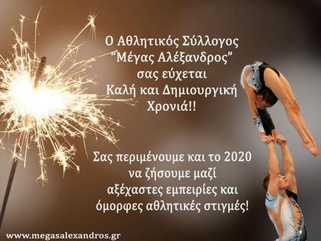 Καλή και Δημιουργική Χρονιά !!!