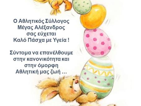 Καλό Πάσχα !