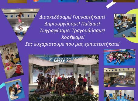 1η εβδομάδα του Gymnastics Summer camp